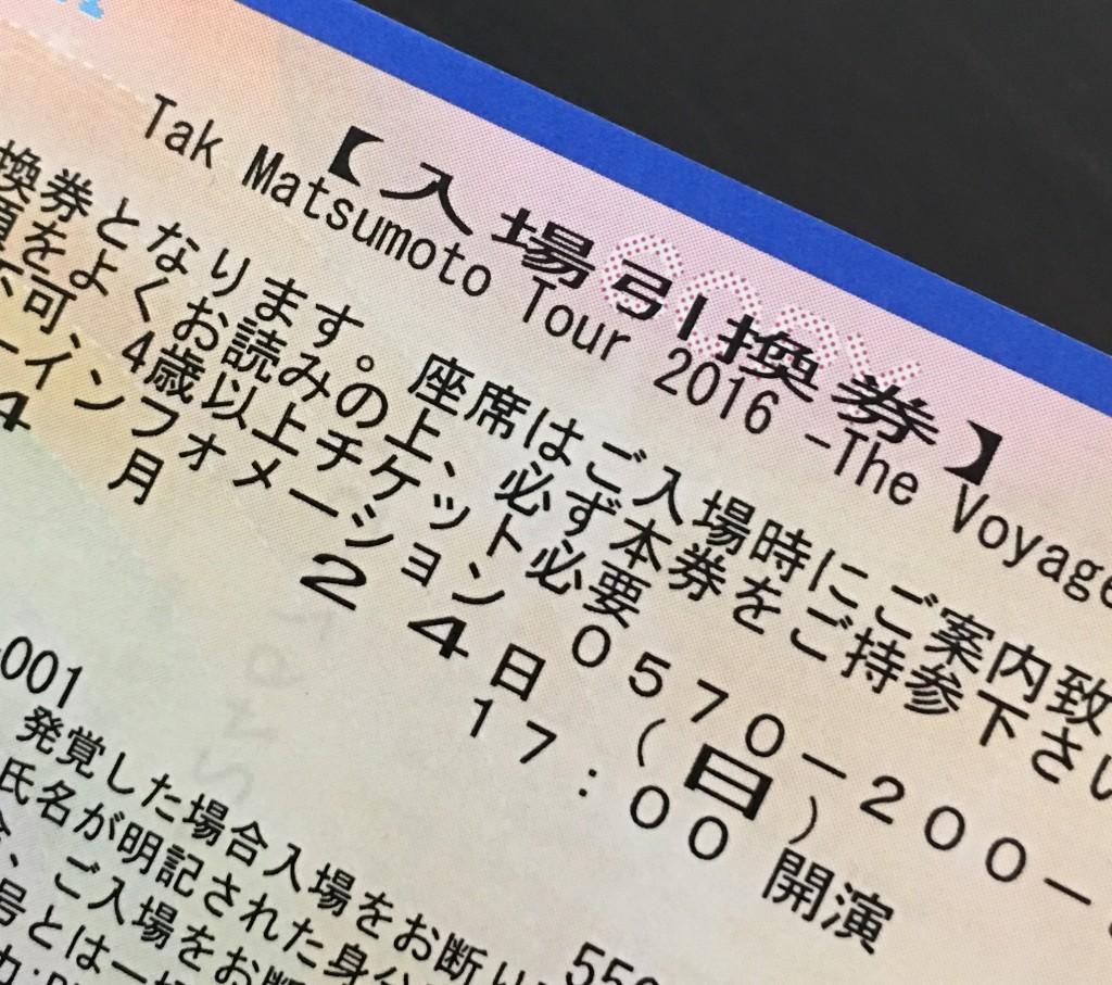 松本孝弘LIVEのチケット